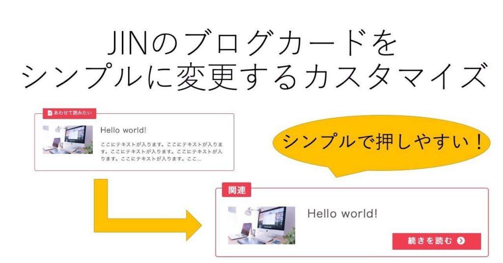 jin-customize-blogcard